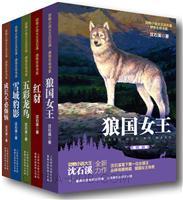 动物小说大王沈石溪・感悟生命书系
