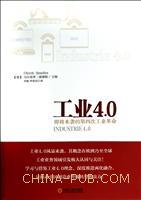 (特价书)工业4.0――即将来袭的第四次工业革命