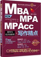 2015 MBA、MPA、MPAcc联考与经济类联考 写作精点 第2版