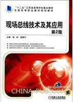 现场总线技术及其应用(第2版,全国高等职业教育规划教材)