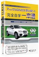 Pro/ENGINEER野火版5.0完全自学一本通(含DVD光盘2张)