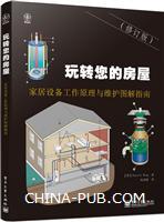 玩转您的房屋:家居设备工作原理与维护图解指南(修订版)(全彩)