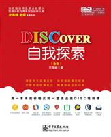 DISCOVER自我探索(全彩)