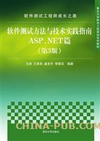 软件测试工程师成长之路:软件测试方法与技术实践指南ASP.NET篇(第3版)
