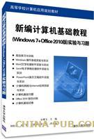 新编计算机基础教程(Windows 7 Office 2010版)实验与习题