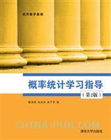 概率统计学习指导(第2版)