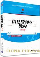 信息管理学教程(第2版)