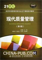 现代质量管理(第2版)