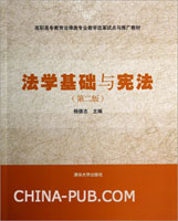法学基础与宪法(第二版)