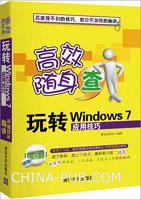 玩转Windows 7应用技巧