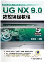 UG NX9.0数控编程教程