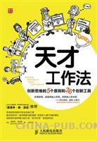 天才工作法:创新思维的5个原则和26个创新工具(china-pub首发)