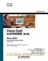 Cisco QoS认证考试指南(第2版)