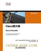 Cisco防火墙