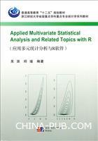 应用多元统计分析与R软件