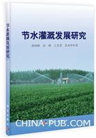 节水灌溉发展研究
