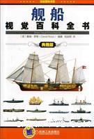 舰船视觉百科全书-典雅版