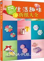 生活趣味折纸大全
