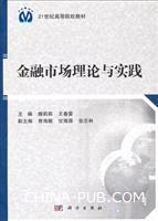 金融市场理论与实践[按需印刷]