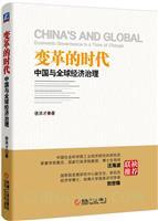 变革的时代-中国与全球经济治理