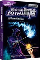 魔法学校里的叛徒-勇敢者的1000个冒险-内附终极解密卡
