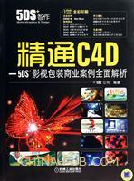 精通C4D-5DS影视包装商业案例全面解析-全彩印刷-(含1DVD)