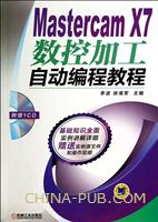 Mastercam X7数控加工自动编程教程-(附赠1CD)