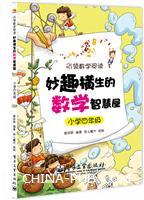 妙趣横生的数学智慧屋・小学四年级(双色)
