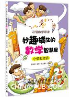 妙趣横生的数学智慧屋・小学五年级(双色)