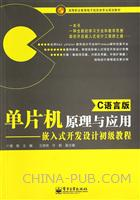 单片机原理与应用(C语言版)――嵌入式开发设计初级教程