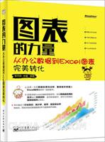 图表的力量――从办公数据到Excel图表完美转化(全彩)
