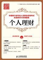 中国银行业专业人员职业资格考试标准教材与专用题库――个人理财