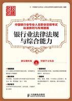 中国银行业专业人员职业资格考试标准教材与专用题库――银行业法律法规与综合能力