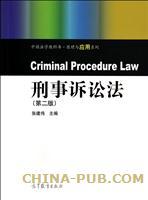 刑事诉讼法(第二版)