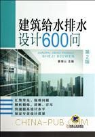 建筑给水排水设计600问-第2版