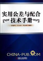 实用公差与配合技术手册