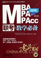 2015-MBA MPA MPAcc联考数学必备-老蒋笔记-第3版