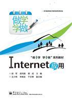 Internet应用(双色)