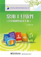 常用工具软件(计算机网络技术专业)