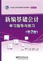 新编基础会计学习指导与练习(第2版)