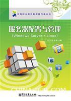 服务器配置与管理(Windows Server Linux)