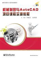 机械制图与AutoCAD项目课程实训教程