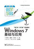 Windows 7基础与应用(双色)