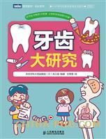 牙齿大研究(精装)