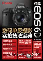 佳能EOS 6D数码单反摄影实拍技法宝典