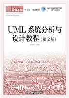 UML系统分析与设计教程(第2版)
