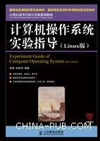 计算机操作系统实验指导(Linux版)(国家精品课程配套实验教材 国家精品资源共享课程配套实验教材)