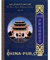中国伊斯兰建筑艺术