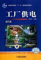 工厂供电-第3版