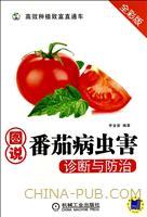 图说番茄病虫害诊断与防治-全彩版